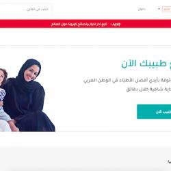 Jordanische Telemedizin-Lösung zur kostenfreien medizinischen Zugang für die Bewohner Beirut